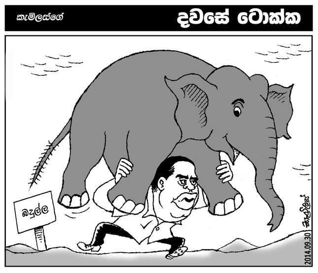 Rivira paththara cartoon
