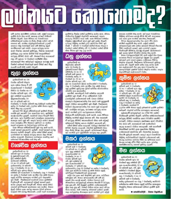 FireShot Screen Capture #002 - 'Mawbima Online - E paper' - mawbima_lk_e-paper_html