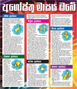 FireShot Screen Capture #001 - 'Mawbima Online - E paper' - mawbima_lk_e-paper_html