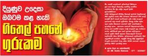 FireShot Screen Capture #004 - 'Mawbima Online - E paper' - mawbima_lk_e-paper_html